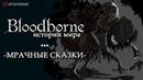 Истории мира Bloodborne. Мрачные сказки
