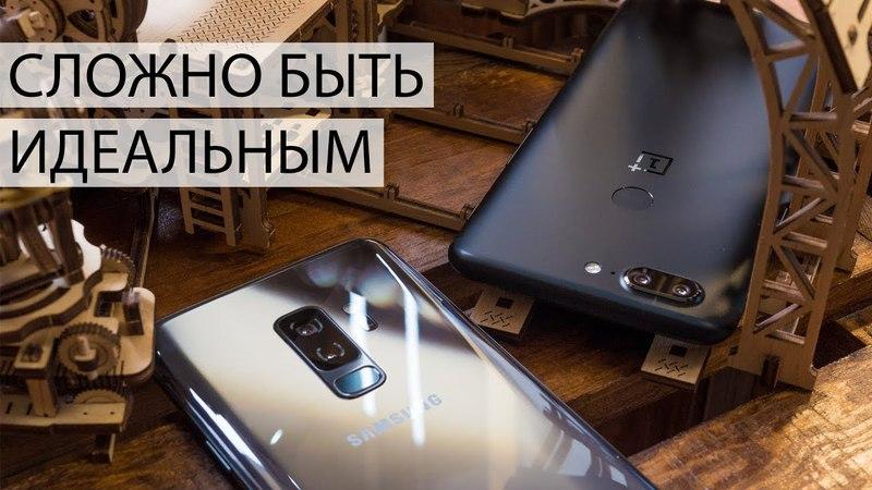 Сравнение Galaxy S9 VS OnePlus 5T: что купить? БИТВА ВЕКА! OnePlus 5T или Galaxy S9 - кто кого?