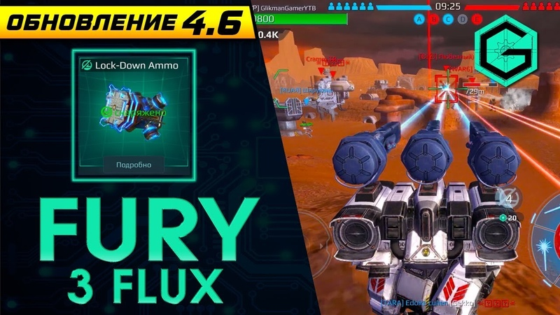 Lock Down Ammo Fury 3 Flux 2 Thermo Reactor 6 Lvl Часть 1 War Robots