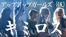 アップアップガールズ(仮)『キミロス』UP UP GIRLS kakko KARI The loss of you. MV