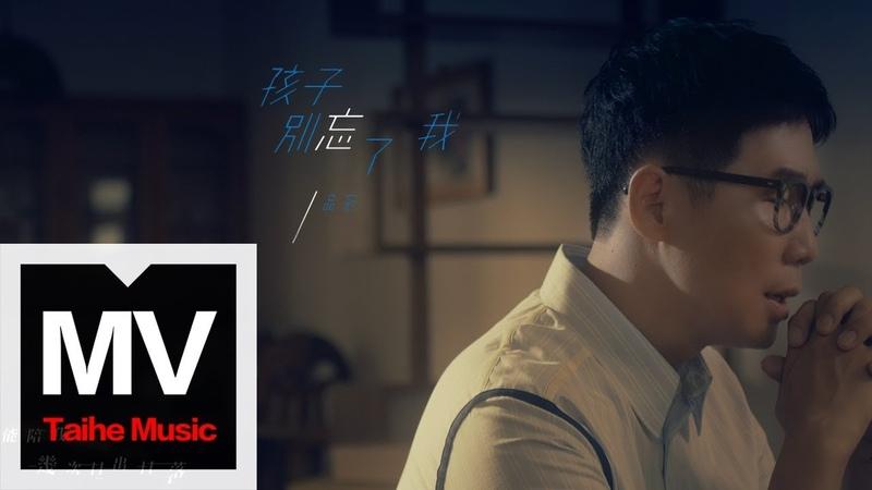 品冠 Victor Wong 【孩子別忘了我】HD 高清官方完整版 MV