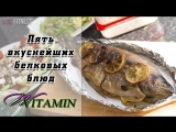 Пять вкуснейших белковых блюд. Рубрика VITAMIN с Натальей Медведевой (Коротковой)
