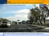 Теракт в Волгограде съёмка камерой видеорегистратора