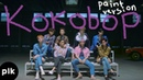 EXO - Kokobop (Paint Version)