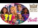 ♛ БАРБИ - ДОМ МЕЧТЫ - 31 - сделаем из тебя куколку