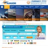 aviroom.ru - авиабилеты онлайн, удобно, надежно