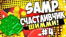 SAMP - СЧАСТЛИВЧИК ШИММИ! 4