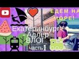 поезд Екатеринбург - Адлер, ВЛОГ, На море! часть 1