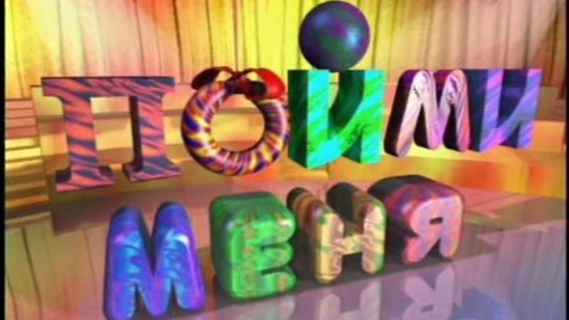 Пойми меня (НТВ, 19.12.1998 г.). Своя радуга - Подмосковный городок