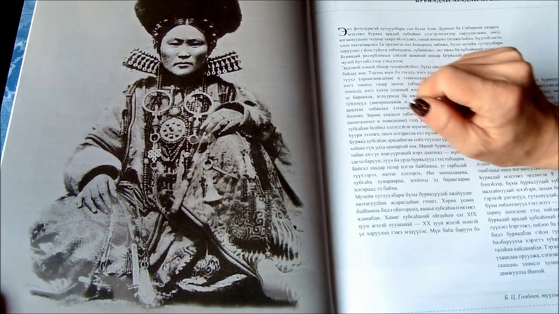Книга Традиционный бурятский костюм. 2. БУЛАГАТЫ