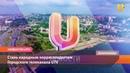 Новости UTV. Новостной дайджест Уфанет (Раевский, Давлеканово) за 23 августа