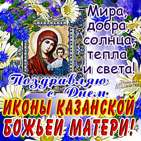 Поздравление с праздником с казанской иконой божьей матерью 188