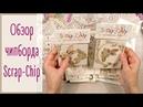 Обзор чипборда Scrap-Chip | Natalya Yenn. Scrapbook.