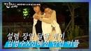 [메이킹] 설렘만렙♥ 화제의 어부바 씬 비하인드 (Feat. 스윗한 단이의 연서 챙기 4459