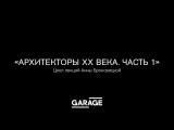 Архитекторы ХХ века «Фрэнк Ллойд Райт» лекция Анны Броновицкой