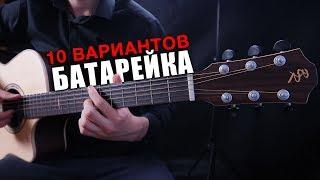 Батарейка на гитаре | 10 вариантов