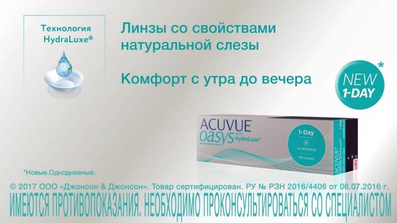 Acuvue oasys - www.Linzi-v-Spb.ru