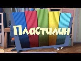 Новые МультФильмы - Фиксики - Пластилин