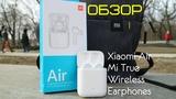 Обзор Xiaomi Air Mi True Wireless Earphones - Годная альтернатива AirPods