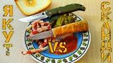 Якутский нож против Финки . Якут EDC против Cold steel FinnWolf Кухонные тесты ножей Sekira Sochi