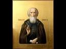 Величание преподобному игумену Сергию Радонежскому