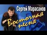 Восточная песня. Сергей Марасанов и ВИА «Верные друзья». Концерт-посвящение Валерию Ободзинскому