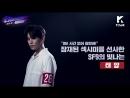 Тэян SF9 ROUND 2 : RESULT @ DANCE WAR