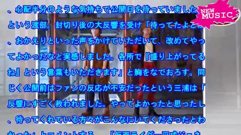 「平ジェネ」渡部秀&三浦涼介のコメント到着、オフに2人で映画館へ…ファンの反応は - 映画ナタリー[ニュース]