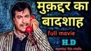 Muqaddar Ka Badshaah l Full Movie l Vinod Khanna l kader khan (mumbai 90s studio)