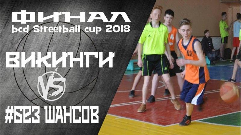 Викинги vs Без Шансов ФИНАЛ U 14 BCD Streetball CUP 2018 Dreams come true