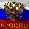Россия - Великая Держава!