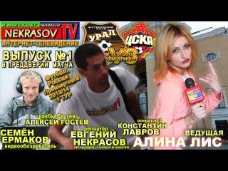футбол россии урал цска 1 тур премьер-лига интервью репортаж футбольное обозрение некрасов тв