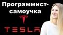 Программист самоучка о работе в Tesla Илоне Маске и самообучении на YouTube