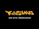 TwinSnakes приглашают на Face Down In The Gutter!