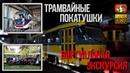Николаев/2018 Экскурсия в Трамвайном депо №1 Покатушки