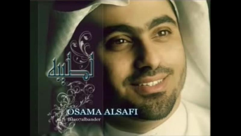 اسامه الصافي --Osama Alsafi -لطيبه.3gp