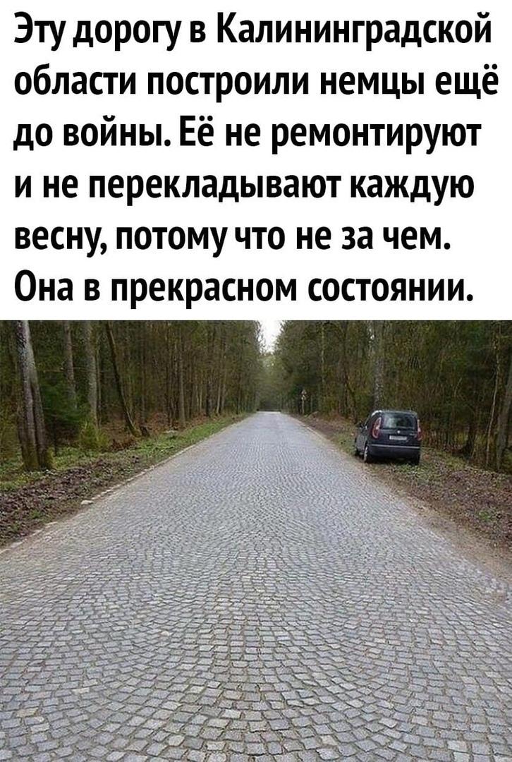 Пример для сегодняшних дорог!