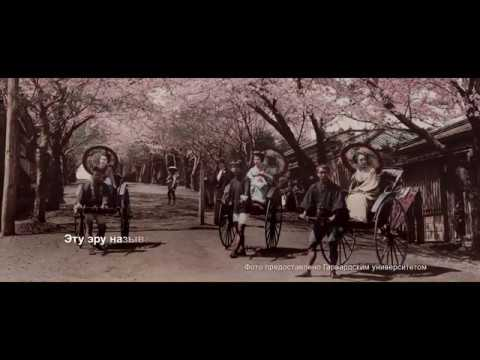 150 лет МЭЙДЗИ: Зарождение базовых ценностей Японии