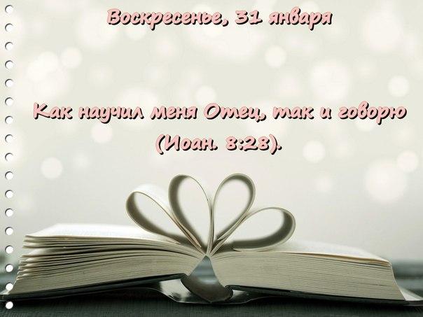 Исследуем Писания каждый день 2016 FBPnXF91aYM