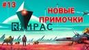 No Man's Sky _ 13 _ Большие исследования, новый мультитул!