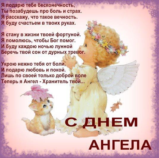 Поздравление день ангела мужчине