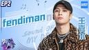 [ CLIP ]Jackson Wang王嘉尔功夫版《Fendiman》燃炸舞台!《梦想的声音3》EP2 20181102 /浙江卫视官方38