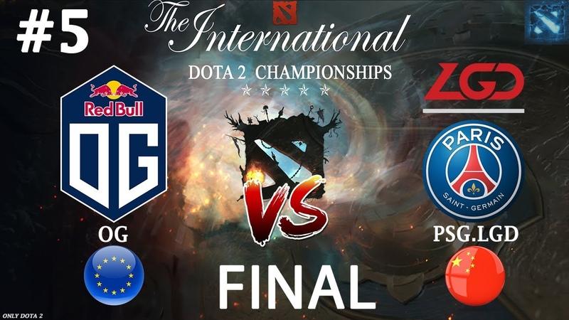 Матч в котором РЕШИЛСЯ ИСХОД TI8 | OG vs PSG.LGD 5 (BO5) | GRAND FINAL | The International 2018
