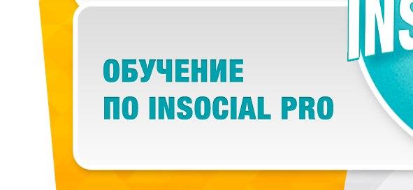 Insocial скачать - фото 9