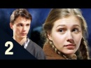 Богатая Маша 2 серия из 4 мелодрама смотреть сериал онлайн