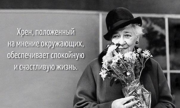 С Днем рождения, Фаина Марковна! Другой такой женщины со столь тончайшим чувством юмора я не знаю. Спасибо за мудрые мысли, облеченные в самые нужные и меткие слова. 30 саркастичных цитат Фаины Раневской: ↪