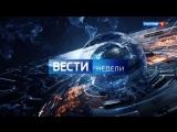 Как трагедию в Кемерово использовали в своих интересах извне и у нас (Вести недели с Дмитрием Киселёвым, эфир от 01.04.2018)