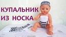 Одежда для куклы Беби Бон. КУПАЛЬНИК из носка