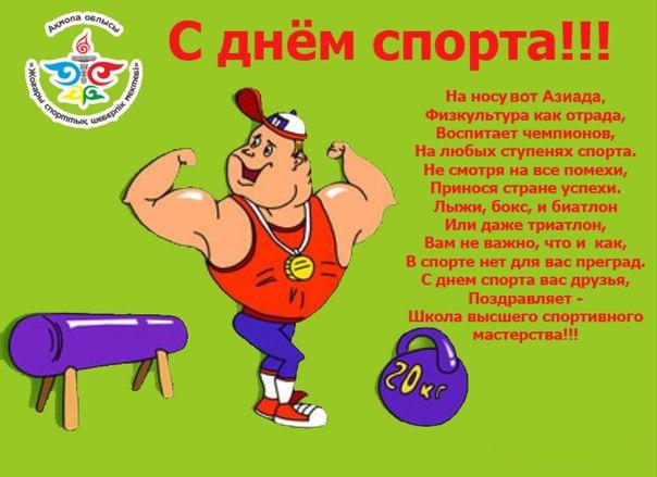 Спортивные поздравления на фото