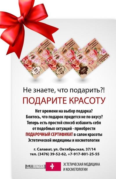 Тексты реклам о подарках 180